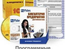 1С «Fides: Бухгалтерия предприятия для Узбекистана 8. 3»