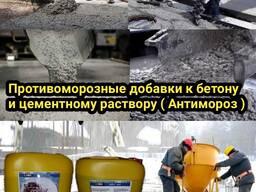 Противоморозные добавки в бетон в Ташкенте и в Узбекистане Антимороз