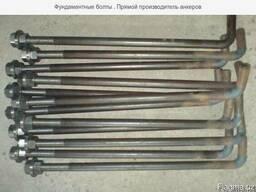 Анкерные фундаментные болты. шпильки, закладных деталей