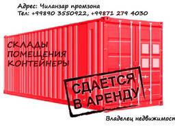 Аренда 185/305/290/190/120/15/35м2 , высота-7м(цена НДС)