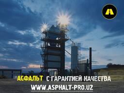 Асфальт в Ташкенте | Асфальт PRO | Асфальтирование дорог в Ташкенте