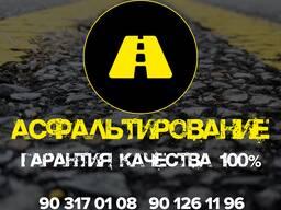 Асфальтирование в Ташкенте. Асфальт по Оптимальной Цене