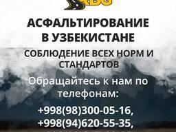 Асфальтирование в Узбекистане. Строительство и ремонт дорог.
