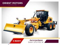 Автогрейдер SANY STG170C-8