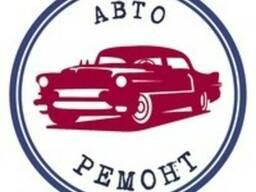 Автосервис и Автозапчасти Самые Низкие цены