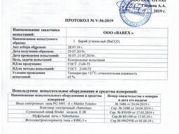 Барий углекислый (ВаСО3)