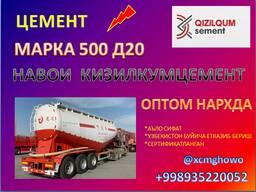 Цемент марка 500 д20 Кизилкумцемент