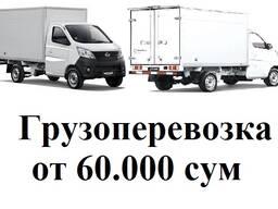 Чанган Грузоперевозка доставка грузов таксигрузов юк ташиш перевозка грузов