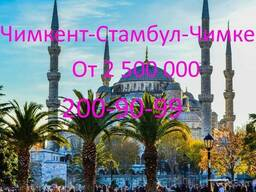 Чимкент-Стамбул-Чимкент