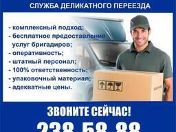 Деликатный переезд офисов и предприятий, такелажные услуги