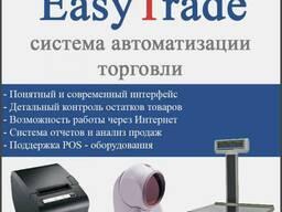 LaRiba POS: Пос Установка EasyTrade автоматизации магазинов