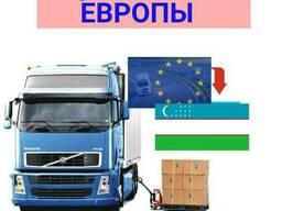 Европа - Узбекистан грузоперевозки по доступным ценам