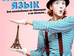 Французский для влюблённых во Францию и не только!