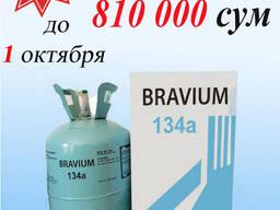 """Фреон большой R-134а. Акция от фирмы """"Bravium"""" до 1 октября"""