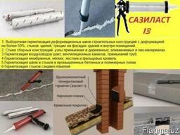 Герметик Сазиласт 13 Однокомпонентный полиуретановый