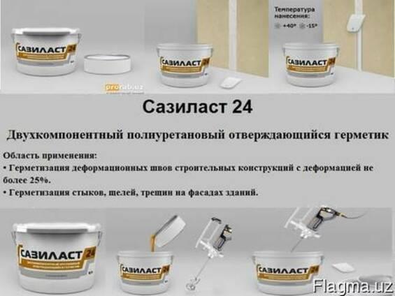 Сазиласт 24 Класси Двухкомпонентный полиуретановый герметик