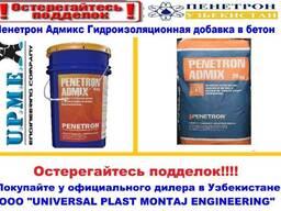 Гидроизоляционная добавка в бетон Пенетрон Адмикс