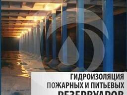 Гидроизоляция бассейнов, питьевых резервуаров, фонтанов