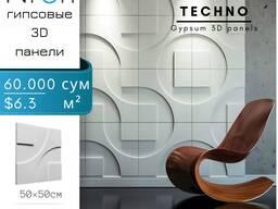 Гипсовые 3D панели декор интерьер 3д Панель ремон