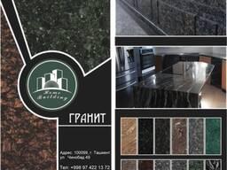 Гранит Мрамор Натуральный Камень