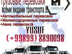 Грузоперевозки по Узбекистану, СНГ и Европе