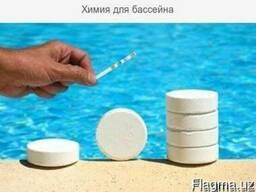 Химия таблетки для бассейна Узбекистан Ташкент Самарканд