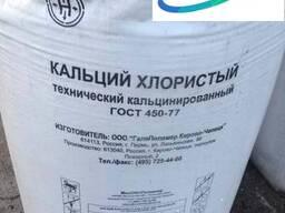 Хлорид кальция / Кальций хлористый