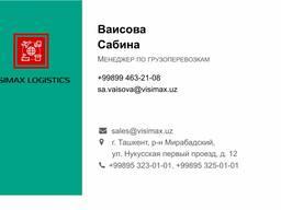 Хоргос - Ташкент нужен Реф