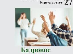 """""""Кадровое делопроизводство"""""""