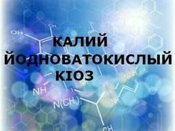 Калий йодат (калий йодноватокислый)
