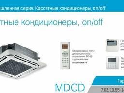 Кассетные сплит-системы (полноразмерные) MDV