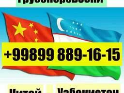 Китай - Узбекистан!Самые лучшие цены по ж\д направлениям