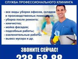 Клининг, профессиональная уборка