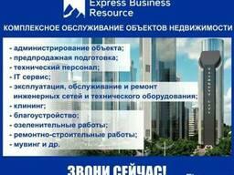 Комплексное обслуживание и эксплуатация недвижимости