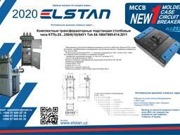 Комплектные трансформаторные подстанции столбовые типа КТПс-25. .. 250/6(10)/04У1 Tsh 64. 18