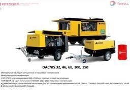 Компрессорное масло Total Dacnis 46, 68 (Mobil Rarus, Shell Corena)