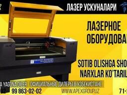 Лазерное оборудование/ Lazer uskunasi