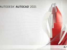 Лицензионное обучение Autodesk AutoCAD