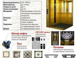 Лифты и комплектующие от производителя - фото 4