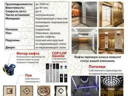 Лифты и комплектующие от производителя - фото 6