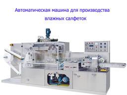 Машина для производства влажных салфеток