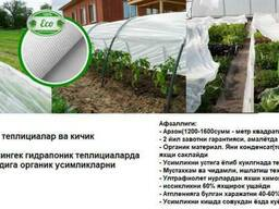 Материал для защиты растении АгроЭл.