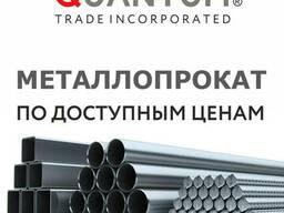 Металлопрокат в широком ассортименте по доступным ценам