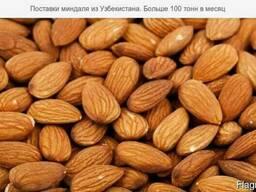 Миндаль из Узбекистана