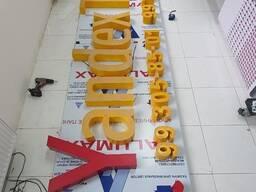 Наружная Реклама, объёмные буквы