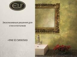 Наш лучший продукт: Декоративное покрытие Illusion White Elf