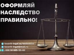 Наследство в Узбекистане. Юридическая помощь.