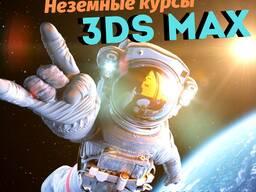 Неземные курсы 3D графики