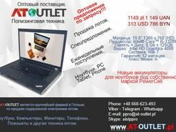 Ноутбук Lenovo ThinkPad T530 Опт, импорт - экспорт!