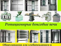 Оборудования для хлебного и кондитерского производства